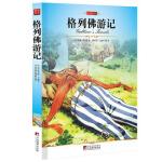 名家名译:格列佛游记 [英] 斯威夫特,程庆华,王丽平 中央编译出版社 9787511705150