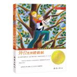 国际大奖小说升级版――外公是棵樱桃树
