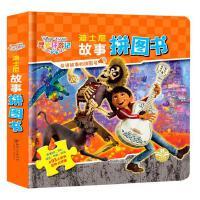正版授权 迪士尼故事拼图书: 寻梦环游记