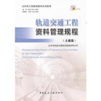 二手旧书8成新 轨道交通工程资料管理规程(土建篇)(含光盘) 1511220368