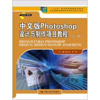 【正版二手书9成新左右】中文版 Photoshop 设计与制作项目教程(第二版 张小志,高欢 中国人民大学出版社
