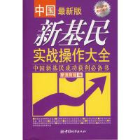 【二手书8成新】新基民实战操作大全:中国新基民成功获利书(中国版 新浪财经 中国城市出版社