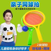 儿童羽毛球拍玩具 幼儿园小男女孩宝宝室内外球类运动1-2-3-6周岁 【2球拍+2球】羽毛球+网球