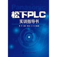 松下PLC实训指导书(曹月) 曹月 张文红、王岚 化学工业出版社 9787122177476