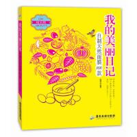 我的美丽日记:自制天然面膜100款 优图生活 广东旅游出版社 9787807665250 新华书店 正版保障