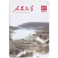 人民文学杂志2021年2月/期 文学散文摘类期刊【单本】