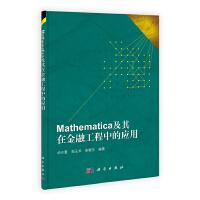 Mathematica及其在金融工程中的应用