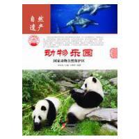 【按需印刷】―动物乐园:国家动物自然保护区
