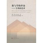 【R5】教与学的革命――引导的艺术 (英)汤姆森,北京工业大学引导学研究组 高等教育出版社 9787040337341