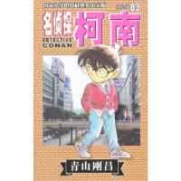 名侦探柯南83,青山��昌,长春出版社,9787544535809