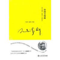 田园交响曲,(法)纪德,马振骋,上海书店出版社,97875458037