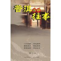《普洱茶都往事》刘一方 著云南人民出版社