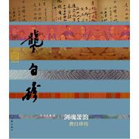 剑魂箫韵――龚自珍传(平装)