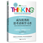 如何使学生成为优秀的思考者和学习者:哈佛大学教育学院课堂思考解决方案