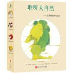 森林鱼童书・必读诗歌绘本:聆听大自然(全四册)