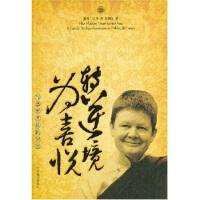 【正版二手书9成新左右】转逆境为喜悦 [美] 佩玛・丘卓,胡因梦 中国藏学出版社