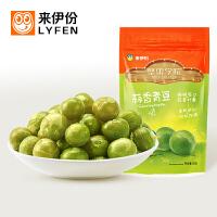 【来伊份】蒜香青豆豆类休闲零食小吃坚果炒货小包装香酥豌豆125gx2袋