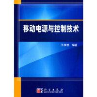 移动电源与控制技术,王维俊著,科学出版社,9787030270481