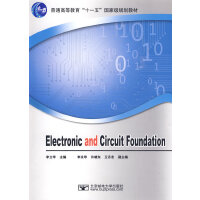Electronic and Circuit Foundation(电子电路基础)