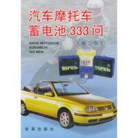 【二手旧书九成新】汽车摩托车蓄电池333问(第二版) 云振东 9787508202358 金盾出版社