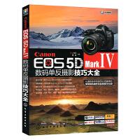 Canon EOS5D MarkⅣ单反摄影技巧大全佳能5D4摄影教程佳能EOS5DMarkⅣ单反摄影从入门到精通摄影器