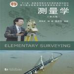 测量学(第五版) 程效军 鲍峰 顾孝烈 同济大学出版社 9787560861531