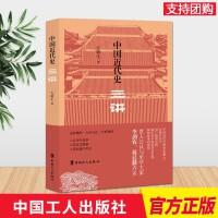 中国近代史三讲(2020) 中国工人出版社 中国史
