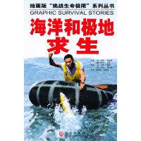 """绘画版""""挑战生命极限""""系列丛书 海洋和极地求生"""