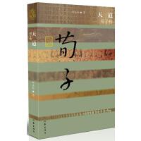 天道――荀子传(平)