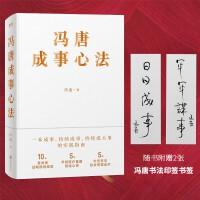 冯唐成事心法(当当专享管理手册,随机印章本!冯唐20年实战经验首次倾囊相授,一本成事、持续成事、持续成大事的实践指南)