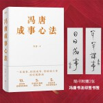 冯唐成事心法(冯唐20年实战经验首次倾囊相授一本成事、持续成事、持续成大事的实践指南)