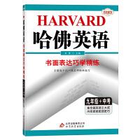 哈佛英语书面表达巧学精练九年级+中考(适用于2022)