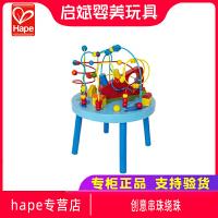 Hape海洋及膝桌 儿童益智玩具2-3-6岁宝宝智力大号创意串珠绕珠