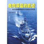 【旧书二手书9成新】走向深蓝的航迹――新中国海军舰艇历次远航出访纪实 钱晓虎,查春明 9787506557467 中国