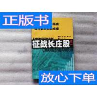 [二手旧书9成新]征战长庄股之一 /陈金灶,王中,武斌 广东经济出