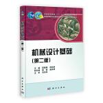 机械设计基础(第二版),陈晓南,杨培林,科学出版社,9787030344496