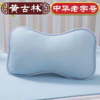 黄古林冰丽乳胶枕婴儿枕头儿童宝宝透气舒适亲肤新生儿可机洗凉枕
