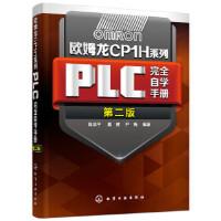 欧姆龙CP1H系列PLC完全自学手册(第二版),陈忠平,戴维,尹梅,化学工业出版社【质量保障放心购买】