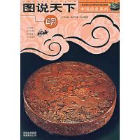 话说中国历史系列:图说天下(明)