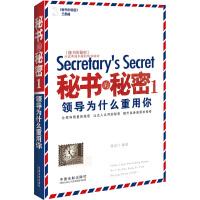 秘书的秘密1:领导为什么重用你(《秘书的秘密》三部曲第一部,秘1+秘2+秘3,揭秘官场职场升职加薪的所有秘密,帮你领悟