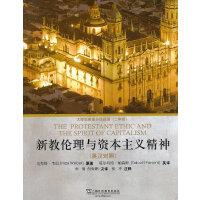 外教社大学生英语分级阅读.2年级:新教伦理与资本主义精神