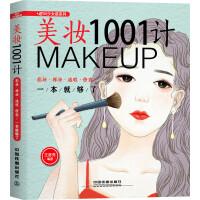 美妆1001计:彩妆・裸妆・遮瑕・修容一本就够了