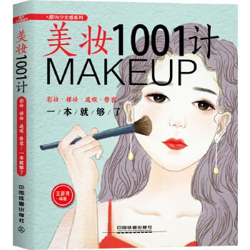 美妆1001计:彩妆·裸妆·遮瑕·修容一本就够了 美美美!查查查!1001种方法,百科级美妆工具书