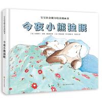 宝宝社会能力培养图画书:今夜小熊独眠