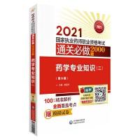 ��W��I知�R(二)(第六版)(2021��家��I�����I�Y格考�通�P必做2000�})