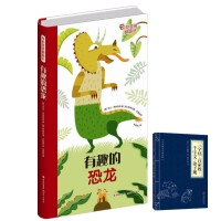 *畅销书籍* 奇妙混搭翻翻书:有趣的恐龙 即是严谨的科普绘本,又是可爱搞怪的益智游戏绘本!在玩中学知识,培养孩子创造力