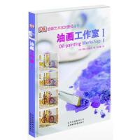 油画工作室I (绘画艺术成功捷径丛书) 9787805014678