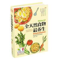 【二手书8成新】全天然食物养生 李宁 浙江科学技术出版社