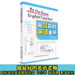 正版《做最好的英语老师》 葛文山 如何教好英语 英语教师用书 英语教学 中小学 英语课 教学研究 教育 闽教福建教育出