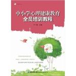 【R4】中小学心理健康教育全员培训教程 叶一舵 福建教育出版社 9787533467685